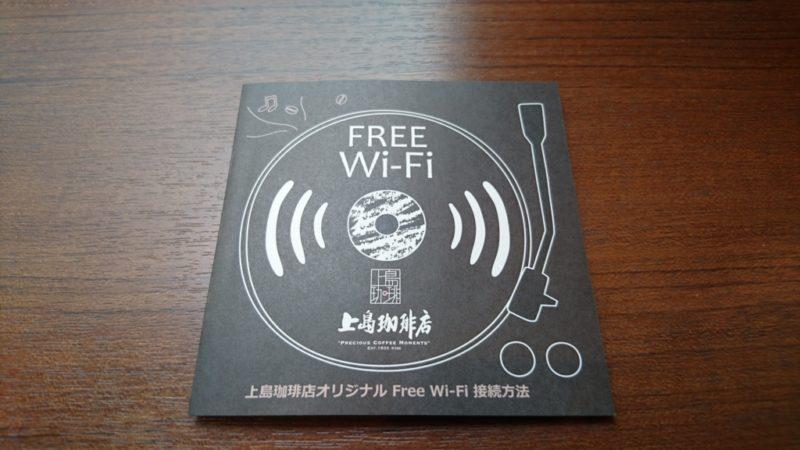 上島珈琲Wi-Fiリーフレット表面