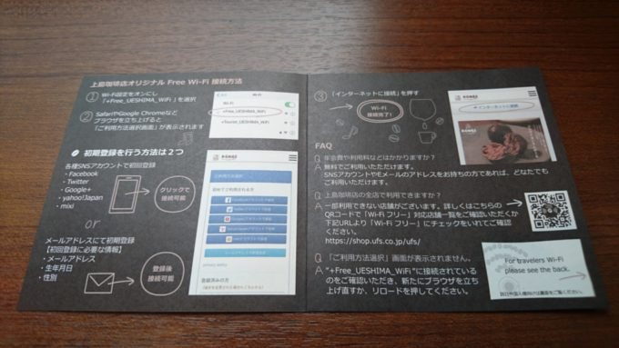 上島珈琲Wi-Fiリーフレット中面