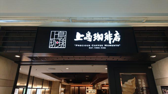 上島珈琲店札幌アピア店