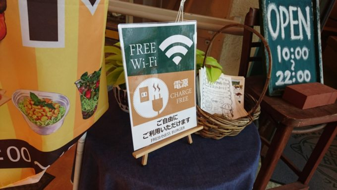 FRESHNESS_Wi-Fi(フレッシュネスWi-Fi)