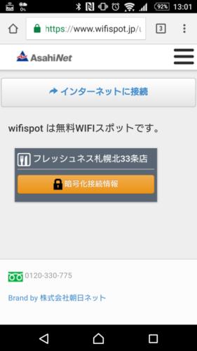 ブラウザを起動すると、Wi-Fi接続ページが表示されるので、「wifispotは無料IWFIスポットです」の上にある「インターネットに接続」を選択。