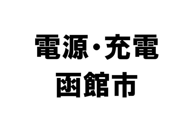 北海道函館市のコンセントが使える電源スポット・充電スポット一覧