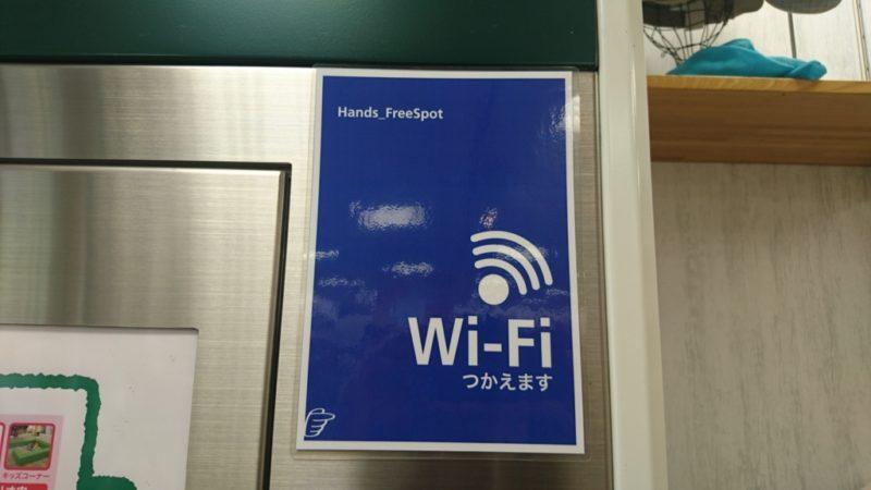 ハンズフリースポット(東急ハンズWi-Fi)