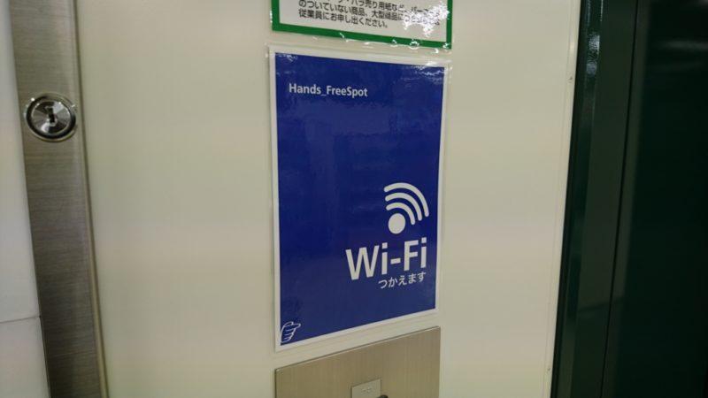 ハンズフリースポット(東急ハンズWi-Fi)提示ステッカー