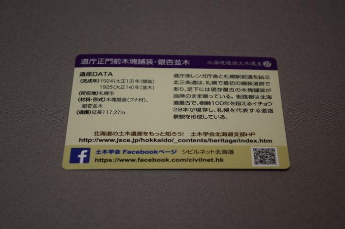 北海道選奨土木遺産カード27 道庁正門前木塊舗装・銀杏並木