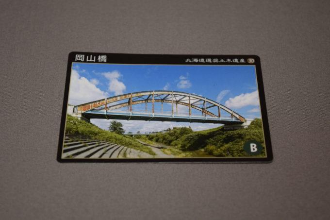北海道選奨土木遺産カード30 岡山橋