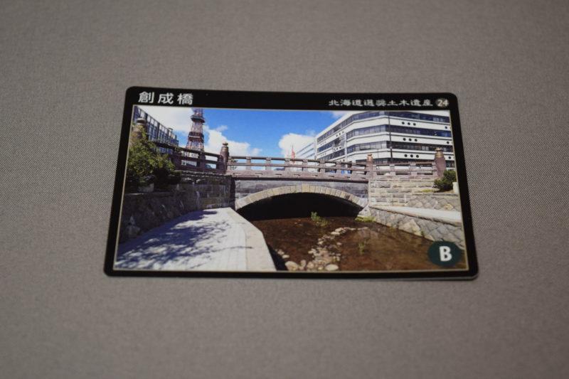 北海道選奨土木遺産カード24 創成橋(札幌市)
