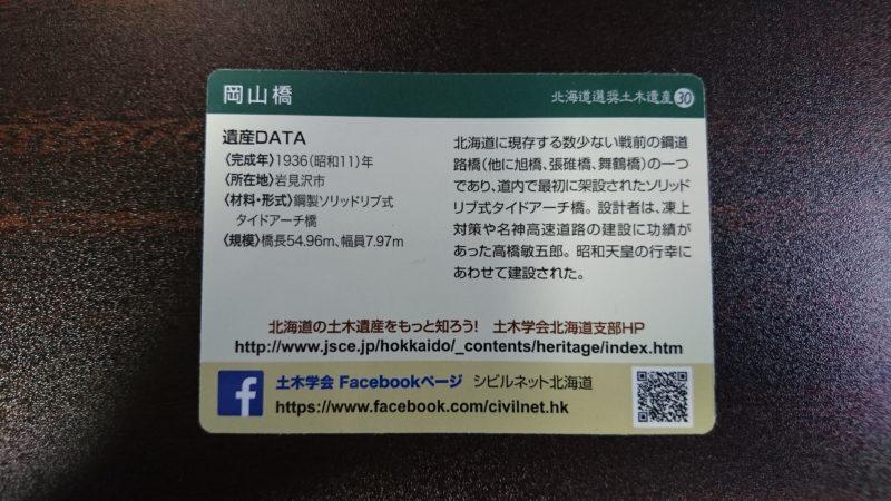 北海道選奨土木遺産カード裏面