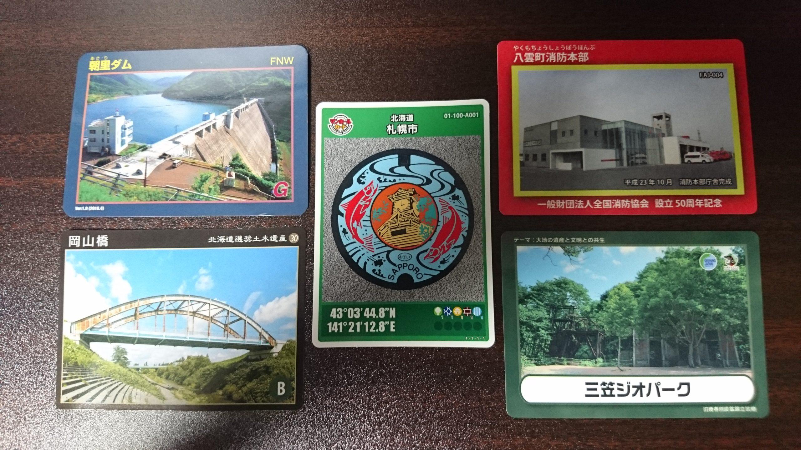 北海道内の公共配布カード一覧