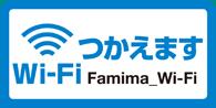 ファミリーマート「Famima Wi-Fi」