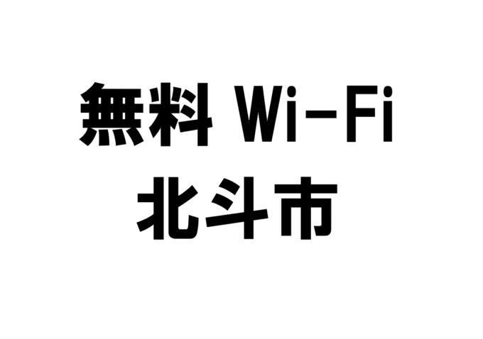 北海道北斗市の無料Wi-Fiスポット・公衆無線LAN一覧