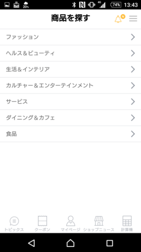 商品検索ページでは、様々なカテゴリから検索可能。