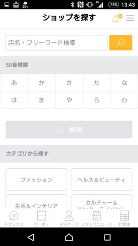 店名やフリーワードによるショップ検索も便利。