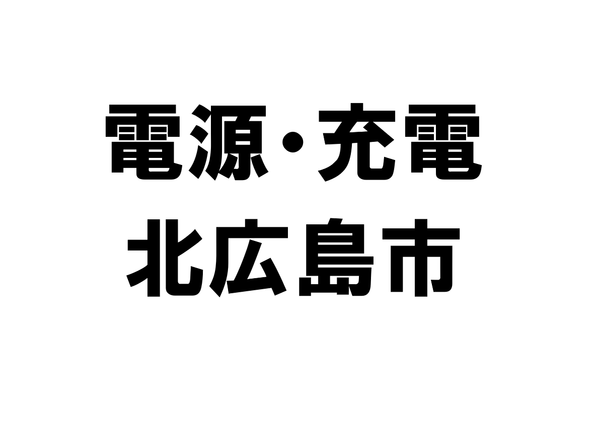 北海道北広島市のコンセントが使える電源スポット・充電スポット一覧