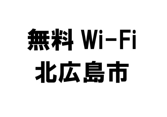 北海道北広島市の無料Wi-Fiスポット・公衆無線LAN一覧