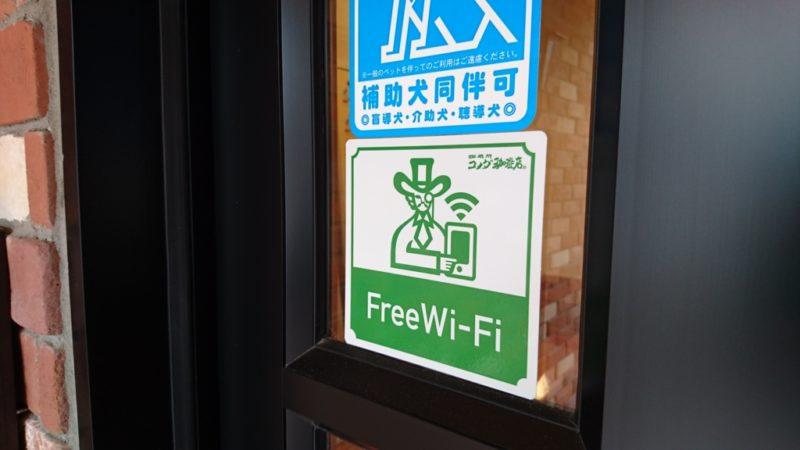 コメダWi-Fi(KOMEDA Free Wi-Fi)