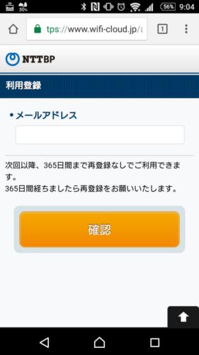 メールアドレス(登録完了メールや仮登録メールはなし)を入力し、「確認」を選択。