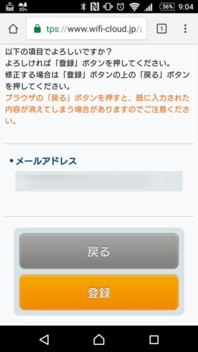メールアドレスの確認後、「登録」を選択。