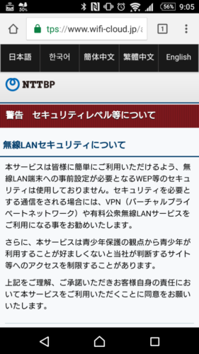 「警告セキュリティレベル等について」のページが表示。