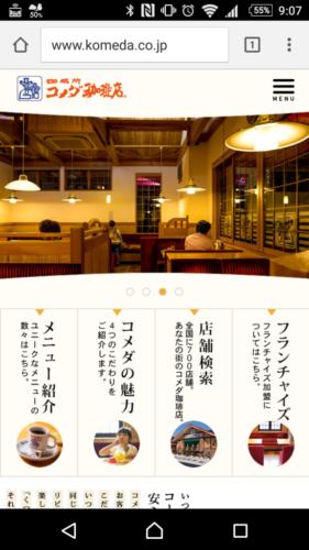 自動的にコメダ珈琲店の公式サイトが表示されます。