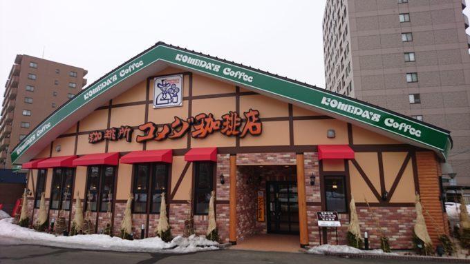 イーアス札幌や札幌コンベンションセンターのすぐ近くにあるコメダ珈琲店東札幌5条店(札幌市白石区東札幌5条1丁目3-1)。
