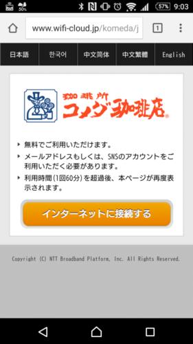 ブラウザを起動すると、コメダ珈琲店のWi-Fi接続ページが自動的に表示されるので、「インターネットに接続」を選択。