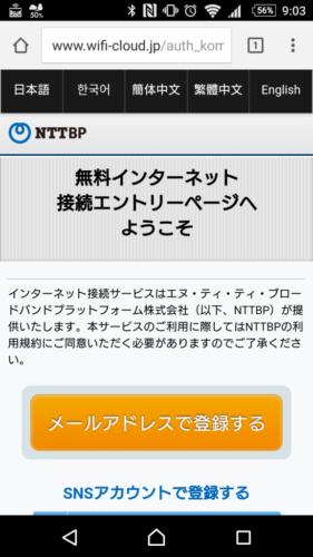 「メールアドレスで登録する」を選択。SNSアカウント(Twitter、Facebook、Google、Yahoo!JAPANID)での登録も可能です。