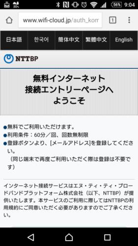 「無料インターネット接続エントリーページへようこそ」のページが表示。