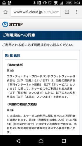 「ご利用規約への同意」のページが表示。
