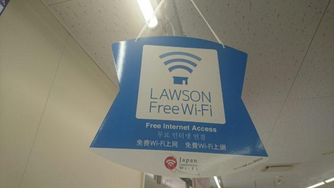 ローソンWi-Fi(LAWSON Free Wi-Fi)