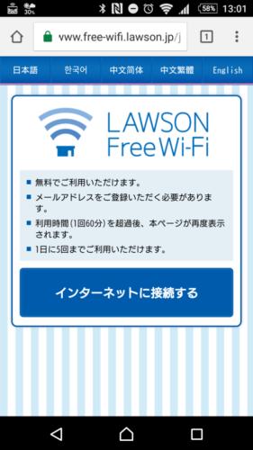 ブラウザを起動させると、自動的に「LAWSON Free Wi-Fi」のページが表示されます。「インターネットに接続する」を選択。