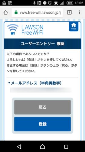 ユーザーエントリー確認後、「登録」を選択。