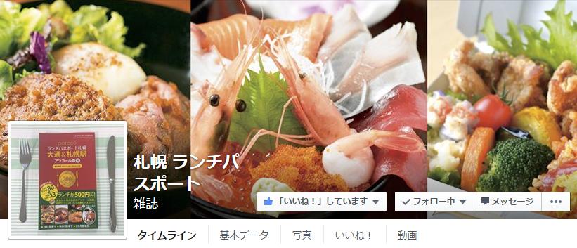 札幌ランチパスポートFacebook