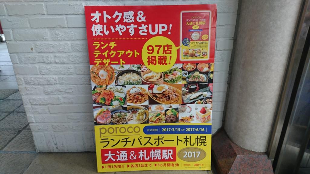 ランチパスポート札幌販売エリア・販売場所