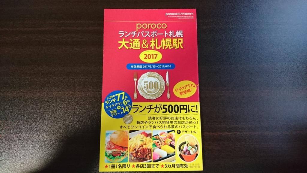 ランチパスポート札幌