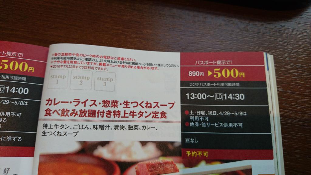 ランチパスポート札幌使用方法