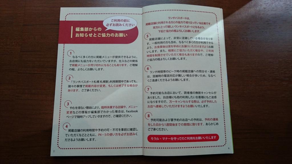 ランチパスポート札幌使用時の注意点