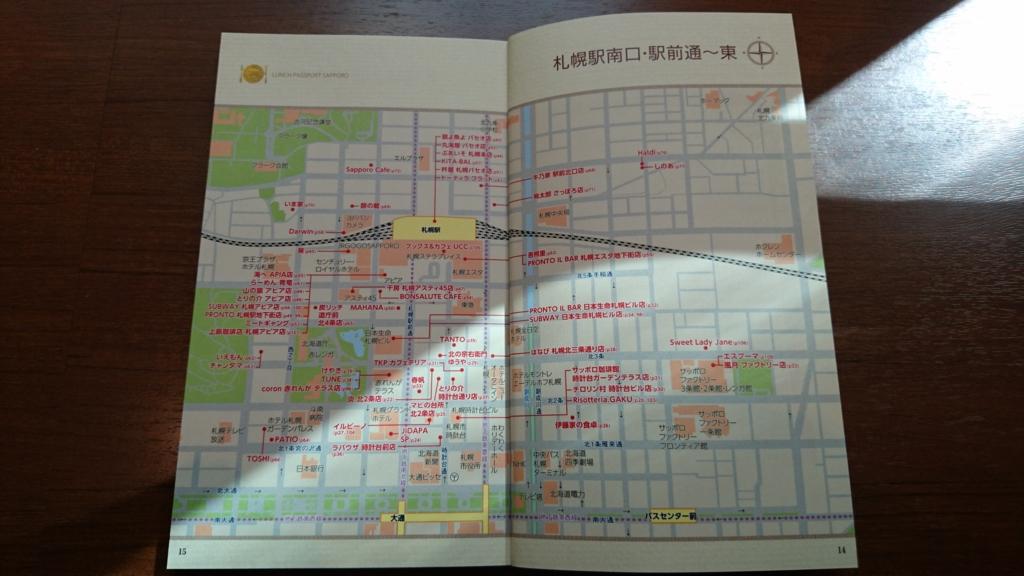 ランチパスポート札幌地図ページ
