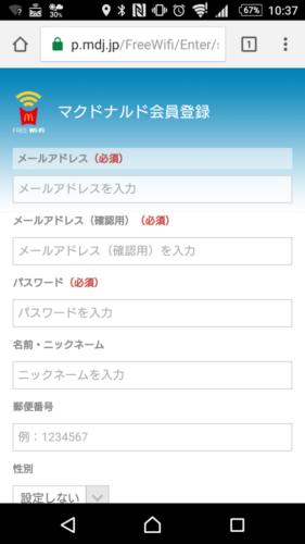 メールアドレスとパスワードを入力。