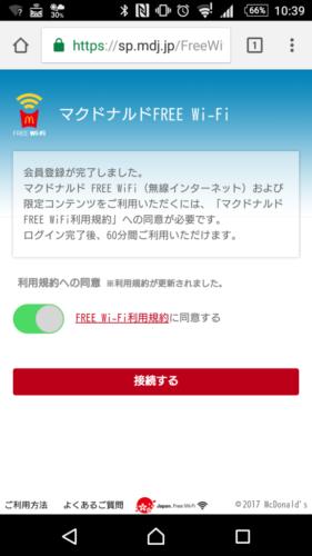 会員登録完了後、「FREE Wi-Fi利用規約に同意する」をスライドさせて「接続する」を選択。