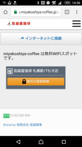 宮越屋珈琲のWi-Fi接続ページが自動的に表示されるので、「インターネットに接続」を選択。