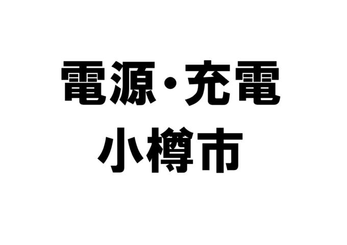北海道小樽市のコンセントが使える電源スポット・充電スポット一覧