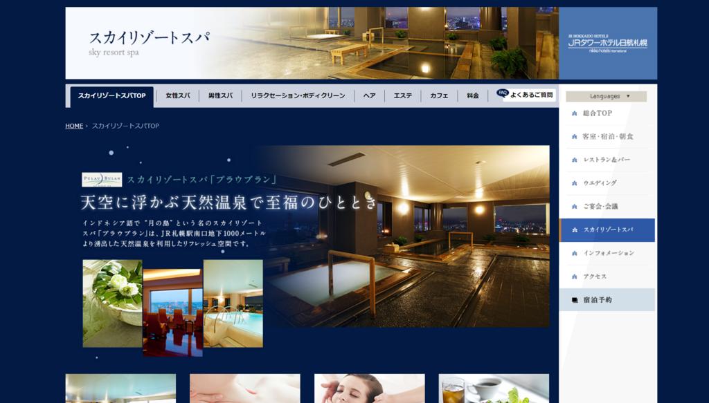 JRタワーホテル日航札幌「スカイリゾートスパ・プラウブラン」