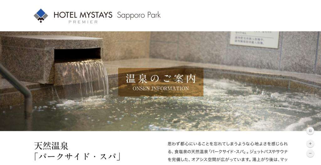 ホテルマイステイズプレミア札幌パーク「パークサイド・スパ」