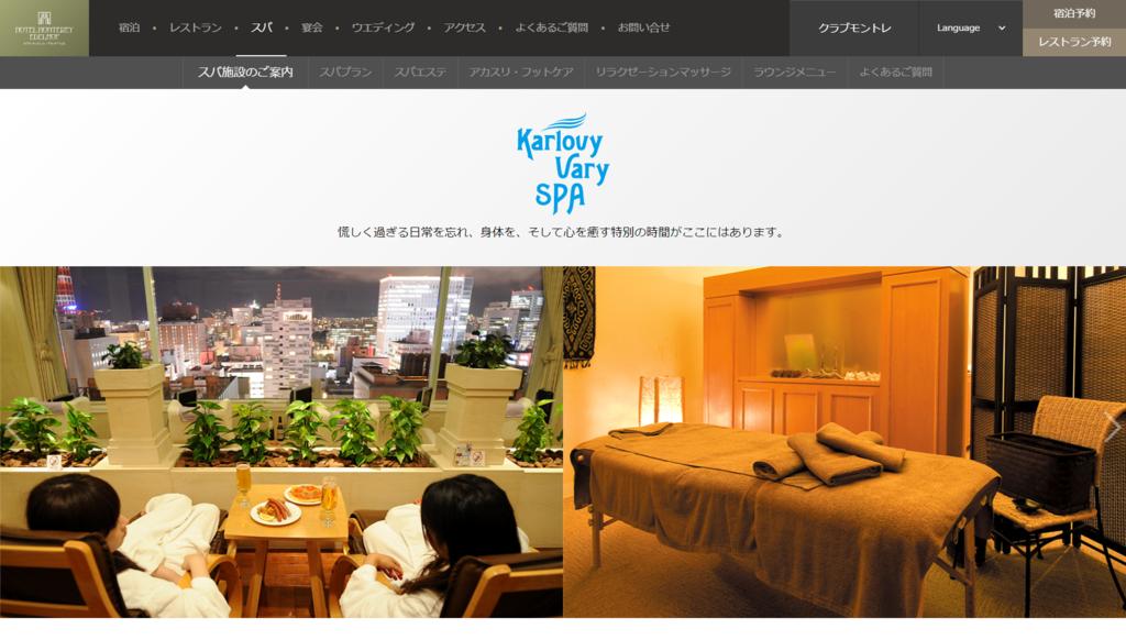 ホテルモントレエーデルホフ札幌「カルロビ・バリ・スパ」