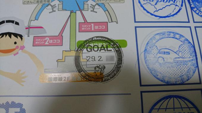 ラリーシートは日付入りのゴールマークを押印してもらい返却してもらえます。