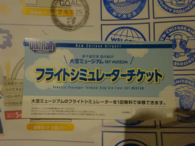 フライトシミュレーターチケット