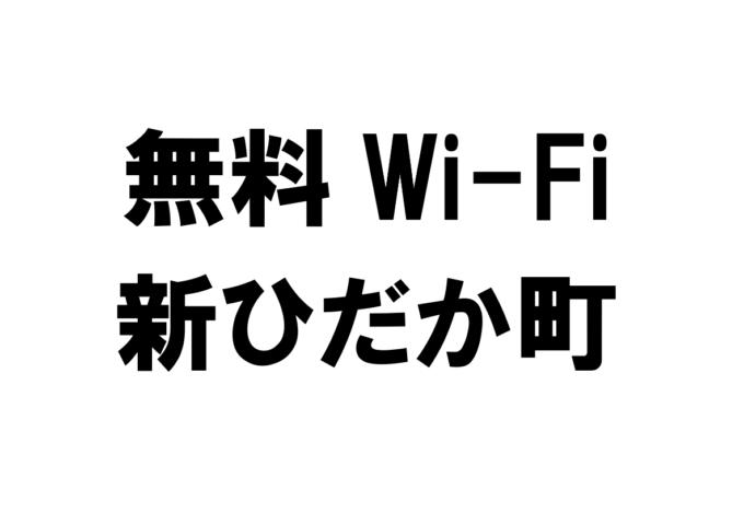 北海道新ひだか町の無料Wi-Fiスポット・公衆無線LAN一覧