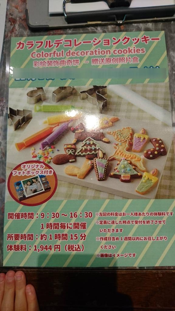 カラフルデコレーションクッキー(期間限定)