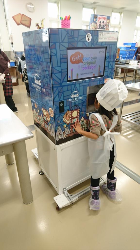 作った後は写真撮影をしてもらい、自分たちで好きなスタンプを選んで、印刷機Prioでお菓子の外箱にプリントします。
